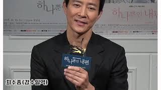[하나뿐인내편] 제.발. 미션 최수종