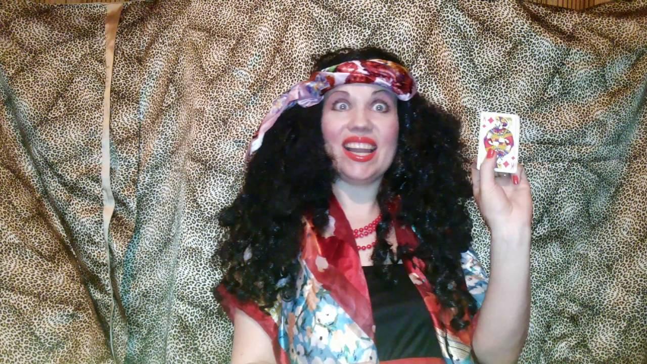 Поздравление на юбилей женщины от цыган