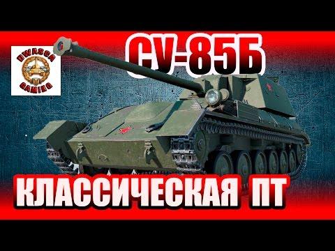 СУ-85Б - ГАЙД. Как играть?