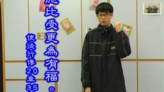 中華基督教會望覺堂啟愛學校12月手語金句