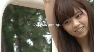 乃木坂46 西野七瀬ファースト写真集『普段着』メイキングムービー thumbnail