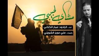 مشاي لحبيبي | الملا عمار الكناني - محرم 1439 هـ - حسينية الحاج عبد الزهره الفرطوسي