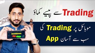 Best Trading App In Pakistan | Trading Se Paise Kaise Kmaye | Online Earning In Pakistan.