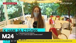 Сколько гостей теперь сможет сесть за один ресторанный столик в зале - Москва 24