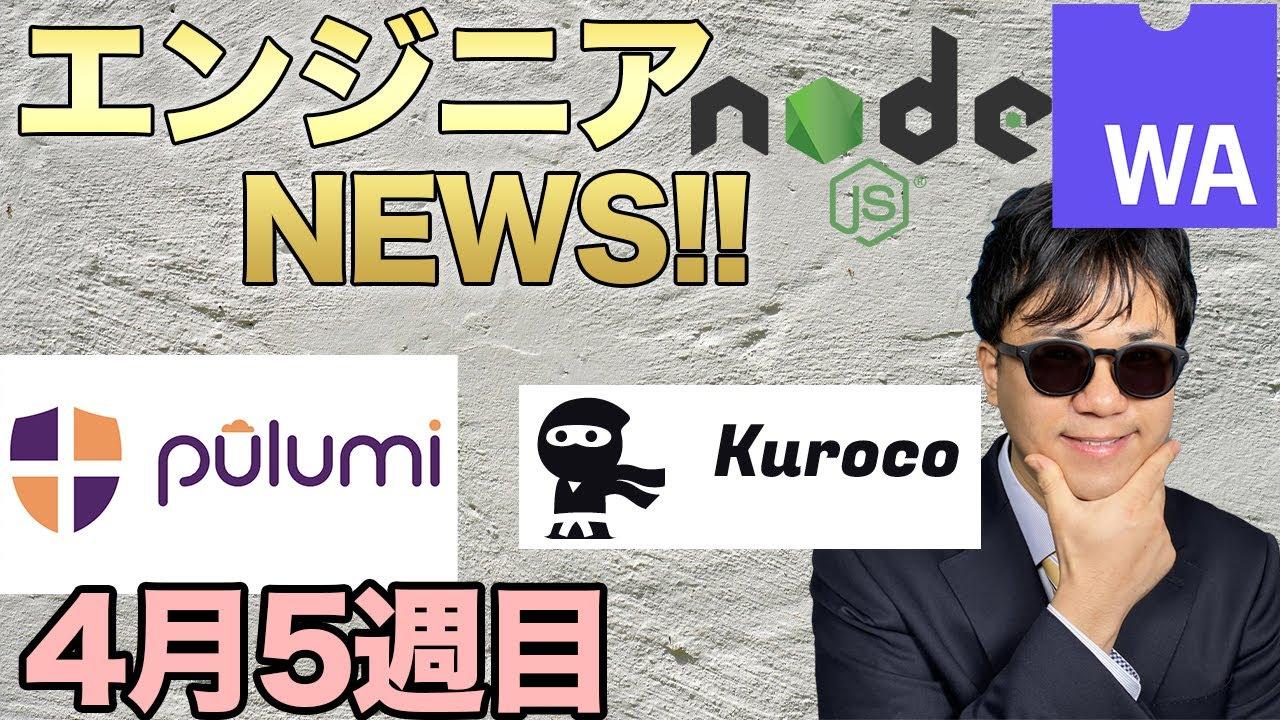 WebAssemblyのSIMD対応 | Node 16リリース | Pulumi3.0リリース | Headless CMS Kuroco 【エンジニアニュース】【4月5周目】