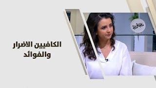 الكافيين الاضرار والفوائد - د. ربى مشربش