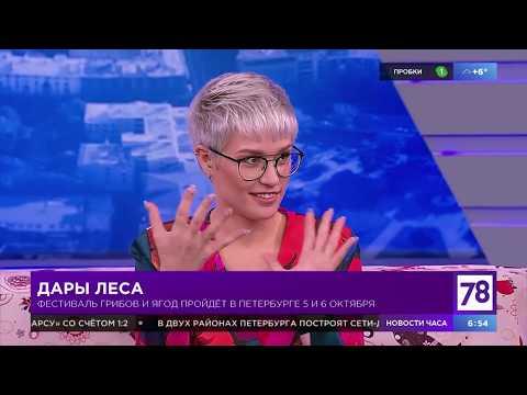 """Фестиваль грибов и ягод в """"Полезном утре"""""""