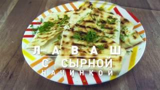 Хрустящий лаваш с сырной начинкой на сковороде