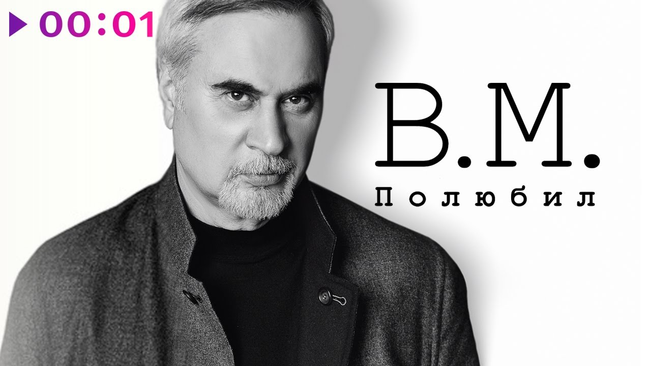 DOWNLOAD Валерий Меладзе – Полюбил | Official Audio | 2021 Mp3 song