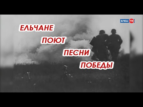Ельчане споют песни Победы# 75 ЛетПобеды