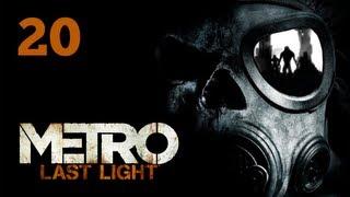 Прохождение Metro: Last Light (Метро 2033: Луч надежды) — Часть 20: Мост: Человек дождя