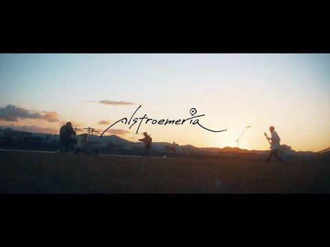 Alstroemeria-「夜空」Music Video