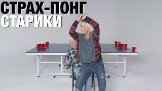 Страх-Понг – Старики