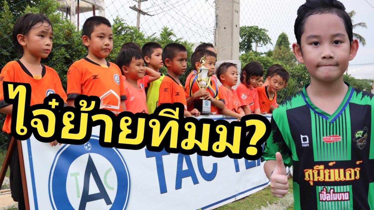 ไจ๋ย้ายทีมซะแล้ว? แข่งบอล U7 U8 | เจไจ๋แปน TacTeam