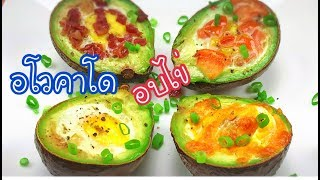 อาหารลดความอ้วน EP.2   อโวคาโดอบไข่ 4 แบบ   Baked Avocado Eggs Recipe   Kamerr inter แขมร อินเตอร์