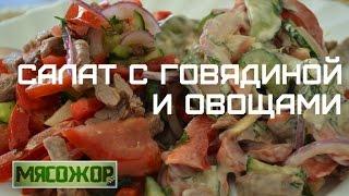 Салат с говядиной и овощами. МЯСОЖОР #18