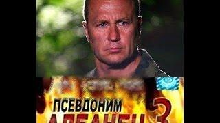 Псевдоним Албанец 3 сезон 5 серия