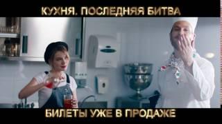 """Кухня. Последняя битва""  в кино Германии!"