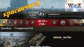 M41 Walker Bulldog  Булька – красотулька)  Эрленберг  World of Tanks 0.9.15.1