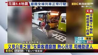 最新》又見公車之狼?女乘客遭磨蹭 熱心民眾、司機助逮人