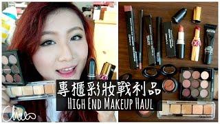 ♡ 戰利品 ♡ M.A.C, YSL唇膏 ♡ High End Makeup Haul【Chiao】