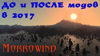 Morrowind: на что способны современные моды? Полное преображение игры