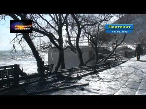шторм  7-8 02 2012 Новости Партенита
