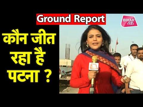 LIVE । Patna का वोटर किन मुद्दों पर देगा वोट? Sweta Singh की Ground Report | Bihar Tak