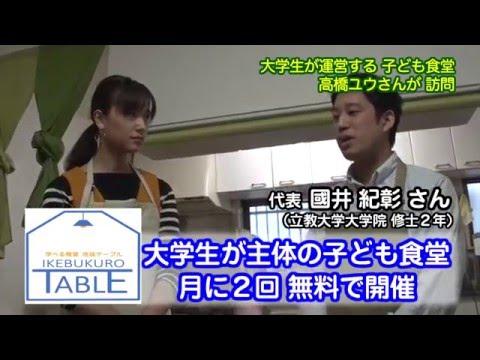 高橋ユウさんが子ども食堂にボランティア参加 「子供の未来応援動画~子ども食堂訪問編~」公開