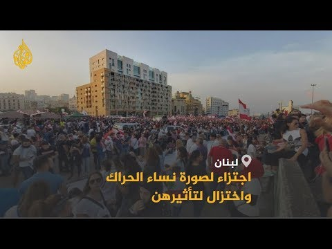 لمصلحة من تشوه صورة نساء حراك #لبنان؟  - نشر قبل 2 ساعة