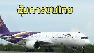 เคาะแผนอุ้ม 'การบินไทย' ผ่านวิกฤต คลังค้ำเงินกู้ 5 หมื่นล้าน