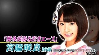 【選抜総選挙×フジテレビ】ピックアップメンバーインタビュー「HKT48/AKB48 宮脇咲良」 / AKB48[公式]