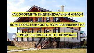 видео Оформление дома в собственность — как оформить дом на участке