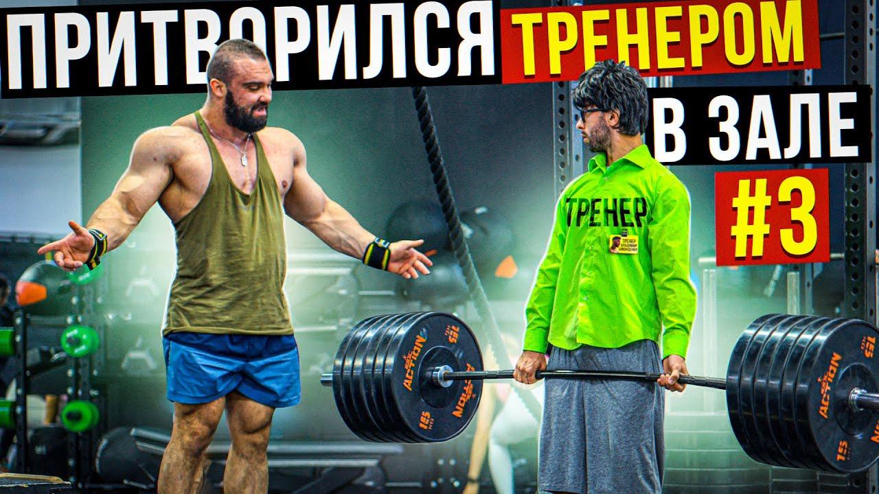 Мастер Спорта притворяется ТРЕНЕРОМ НОВИЧКОМ #3   ПРАНК В ЗАЛЕ