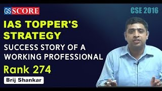 Success Story of a Working Professional, CSE 2016 Rank 274, Brij Shankar, 5th attempt, 4 Interview thumbnail