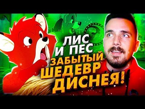 Лис и пес мультфильм отзывы