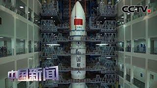 [中国新闻]  筑梦太空 中国航天续写耀眼篇章 | CCTV中文国际