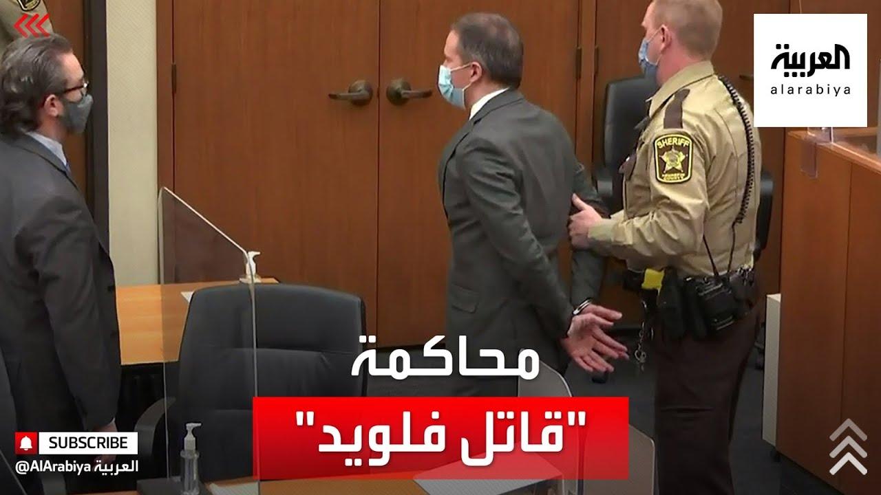 تفاصيل محاكمة الشرطي الأميركي قاتل فلويد  - نشر قبل 39 دقيقة