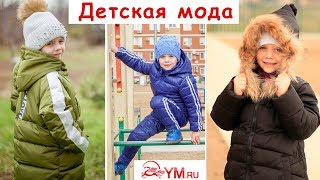 Пуховики для девочек Детская Мода #1