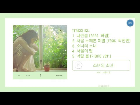 [FULL ALBUM] JEONG EUNJI 정은지 - 2nd Mini Album 'SPACE 공간'