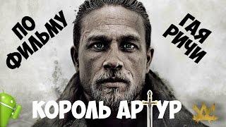 Король Артур. Игра по фильму Гая Ричи