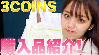 3coins購入品紹介!