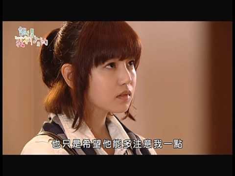2011偶像剧 记 得 我 们 有 约  第十二集 朱孝天 Ken Chu 陈妍希 Michelle Chen