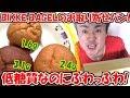 【糖質制限】お取り寄せ低糖質パンがふっわふわだった!!bikke.bagel!