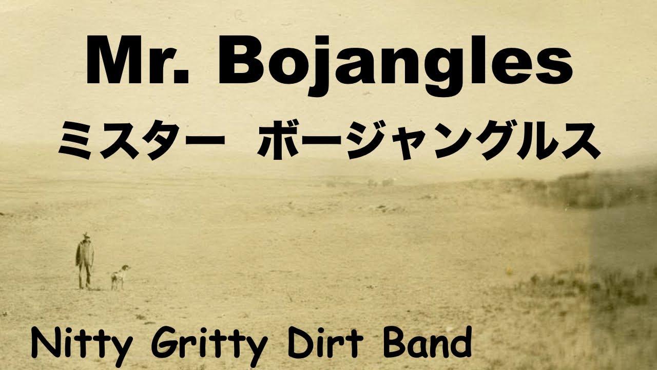 Mr  Bojangles - ミスター・ボージャングルス - Lyrics - 日本語訳詞 - Japanese translation  -  Nitty Gritty Dirt Band