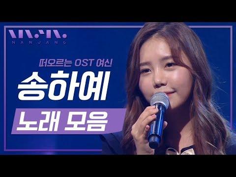 '니소식' , '새사랑' 송하예 라이브 무대 노래 모음 ; 풀버전_Real Music 난장
