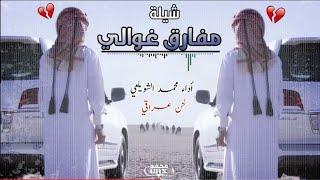 اجمل شيلة بلحن عراقي روعه شيلة مفارق غوالي أداء محمد الشويلعي MP3