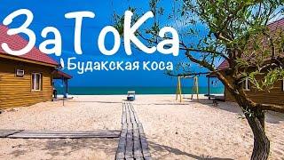 Затока 2020 Будацкая коса Украинские Мальдивы Цены на жильё