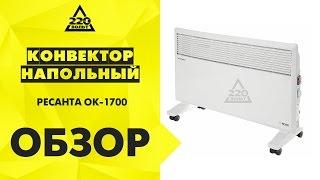 Конвектор напольный РЕСАНТА ОК-1700