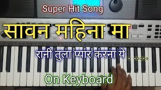 Sawan Mahina Ma Ahirani Song | Piano Tutorial | सावन महिना मा On Keyboard